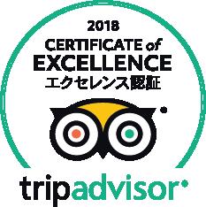 trip advisor 2018 エクセレンス認証