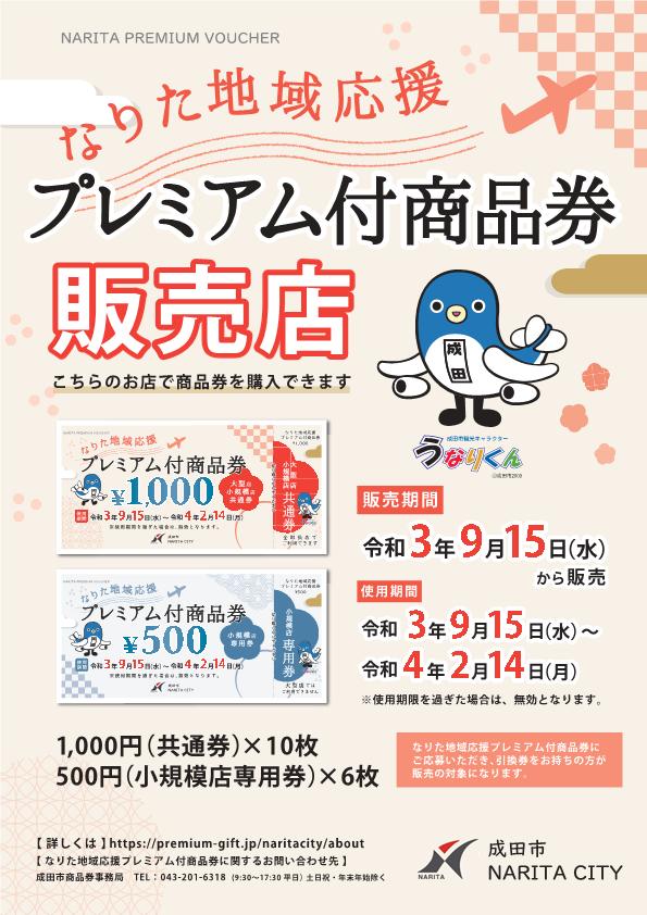 成田地域応援プレミアム商品券1